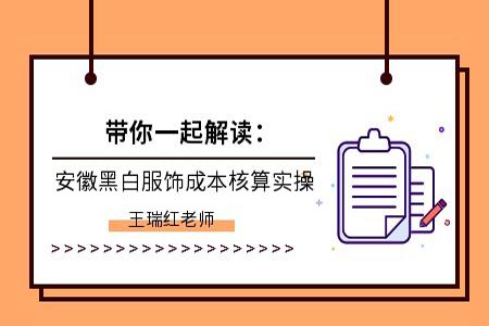 工业制造会计培训辅导班,辅导班课程介绍