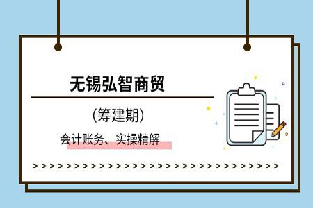 商贸业会计培训速成班,速成班课程介绍