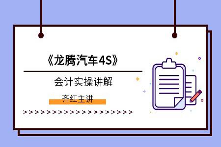 商贸业会计培训速成班课程学习
