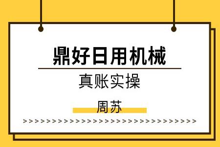商贸业会计培训网校哪家专业?