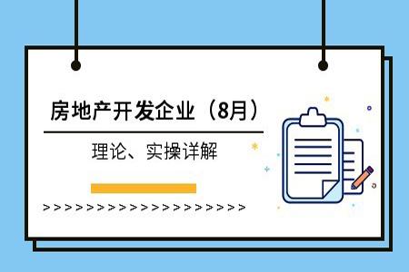 商贸业会计培训网校怎么学?要学多久?