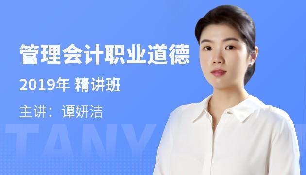 2019《管理会计职业道德》精讲班
