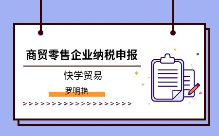 商贸零售企业纳税申报(快学贸易)