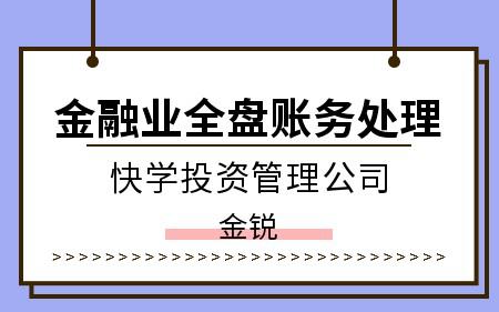 武漢會計做賬培訓班難嗎?要學多久?