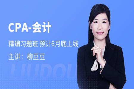 重庆会计培训网校怎样学?要学多久?