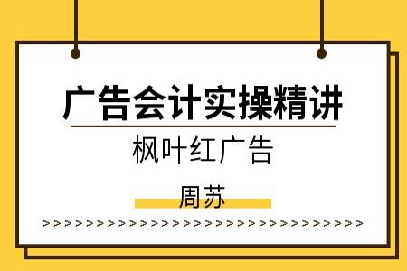 重庆会计培训黉舍若干钱?可靠吗?