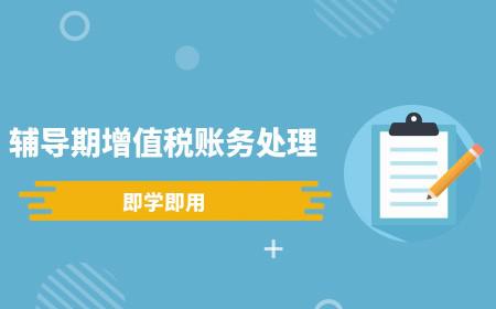 南京會計做賬培訓網校怎么學?要學多久?