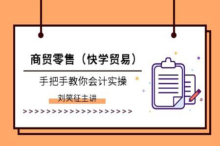 南京會計做賬培訓機構怎么樣?