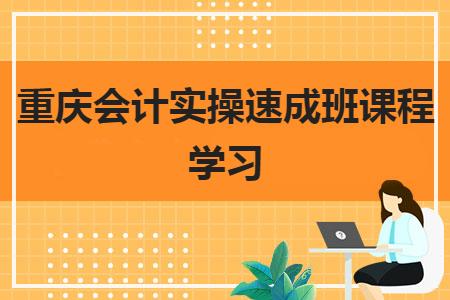 重慶會計實操速成班課程學習