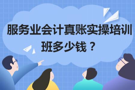 服务业会计真账实操培训班多少钱?