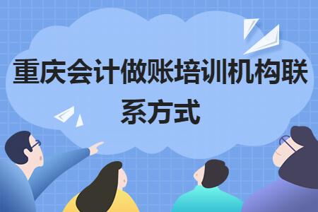 重庆会计做账培训机构联系方式