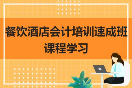 餐饮酒店会计培训速成班课程学习