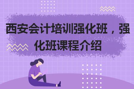 西安会计培训强化班,强化班课程介绍