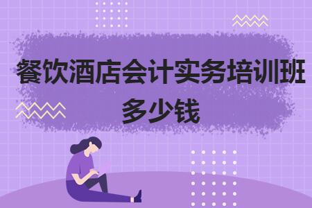 餐饮酒店会计实务培训班多少钱