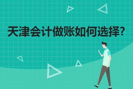 天津会计做账如何选择?