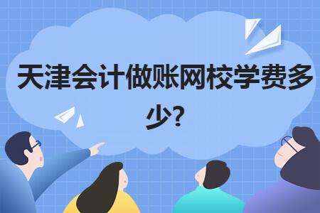 天津会计做账网校学费多少?
