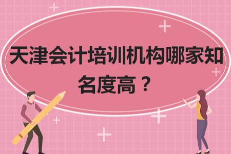天津会计培训机构哪家知名度高?