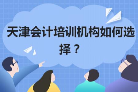 天津会计培训机构如何选择?