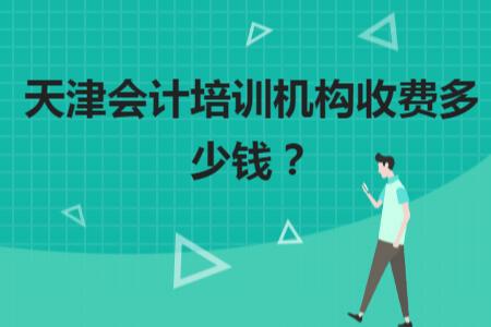 天津会计培训机构收费多少钱?