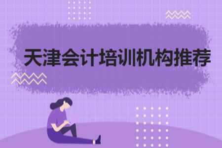 天津会计培训机构推荐