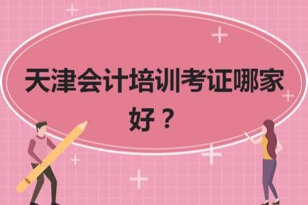 天津会计培训考证哪家好?