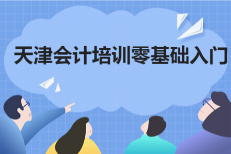 天津会计培训零基础入门
