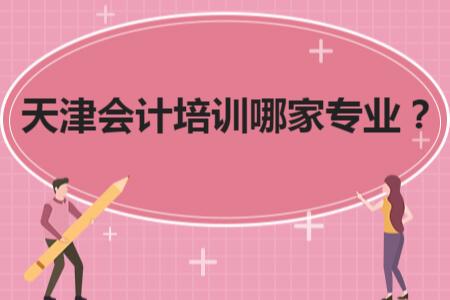 天津会计培训哪家专业?