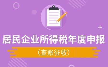居民企业所得税年度申报(查账征收)