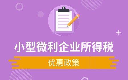 小型微利企业所得税优惠政策