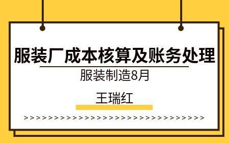 服装厂成本核算及账务处理 服装制造(8月)