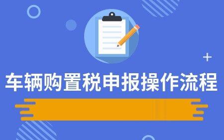 车辆购置税申报操作流程