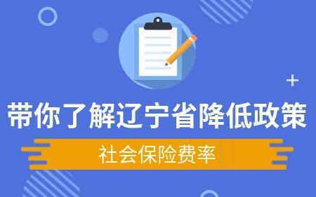 带你了解辽宁省降低社会保险费率政策