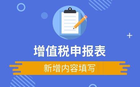 增值税申报表新增内容填写
