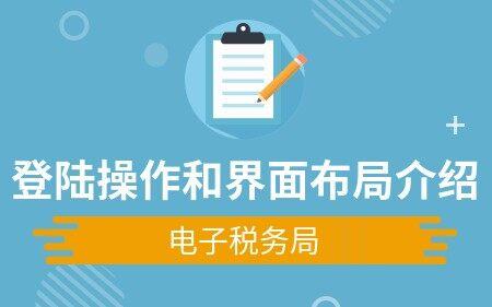 电子税务局登陆操作和界面布局介绍