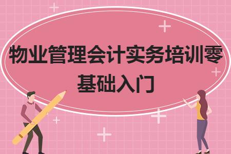 物業管理會計實務培訓零基礎入門