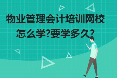 物業管理會計培訓網校怎么學?要學多久?