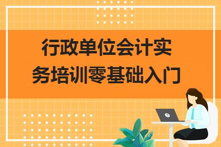 行政單位會計實務培訓零基礎入門