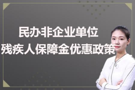 民办非企业单位残疾人保障金优惠政策