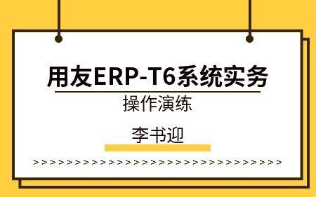 用友ERP-T6系統實務操作演練