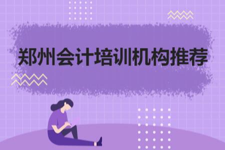 鄭州會計培訓機構推薦