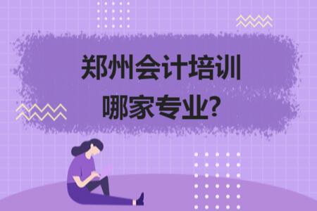 鄭州會計培訓哪家專業?