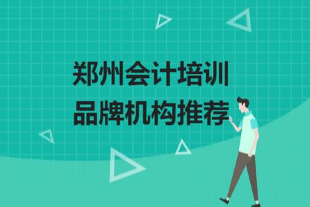 鄭州會計培訓品牌機構推薦
