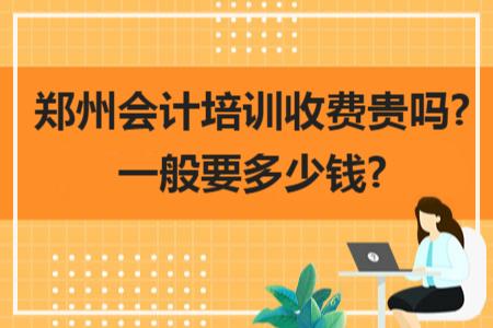 鄭州會計培訓收費貴嗎?一般要多少錢?