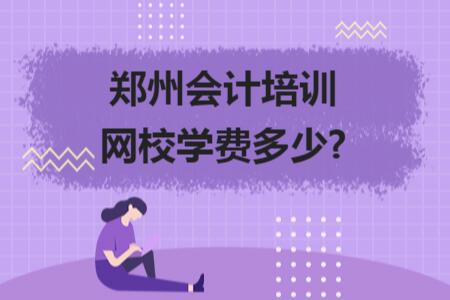 鄭州會計培訓網校學費多少?