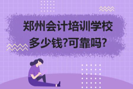 鄭州會計培訓學校多少錢?可靠嗎?