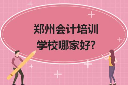 鄭州會計培訓學校哪家好?