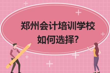 鄭州會計培訓學校如何選擇?
