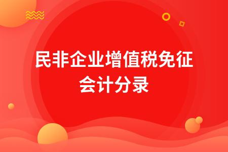 民非企业增值税免征会计分录