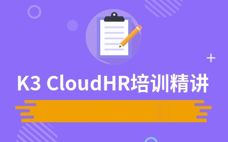 K3 CloudHR培训精讲
