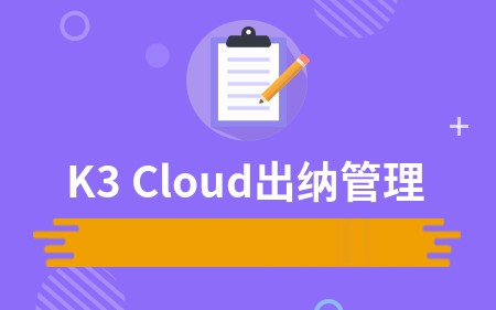 K3 Cloud出纳管理
